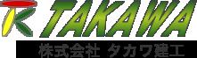 株式会社タカワ建工|新潟県上越市の総合建設業 -お客様と社員の為に-